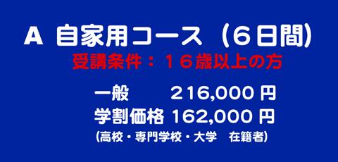自家用コース(6日間)