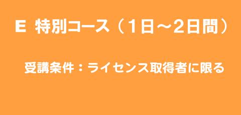 特別コース(1日~2日間)