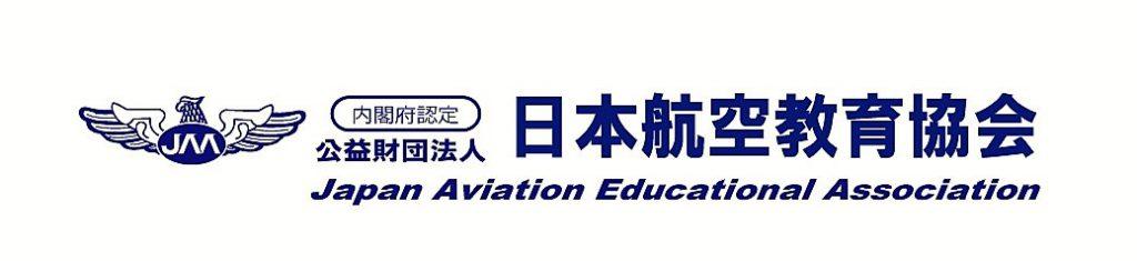 日本航空教育協会認定ドローンスクール
